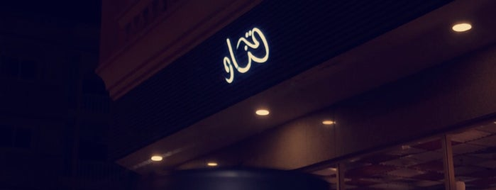 Gnad Cafe is one of North Emirates.