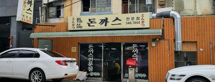 한성돈까스 is one of 맛집.
