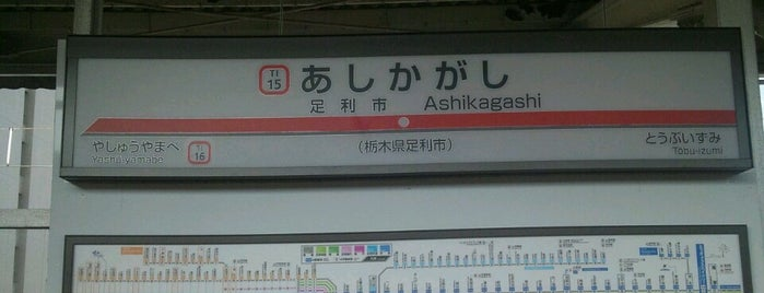 Ashikagashi Station (TI15) is one of 足利.
