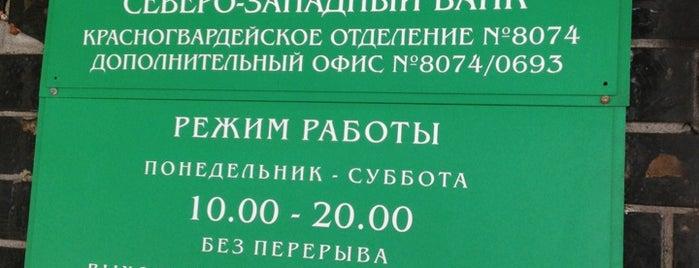 Сбербанк is one of Locais curtidos por Станислав.