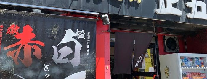 らーめん専科 正五郎 is one of Orte, die Hideo gefallen.