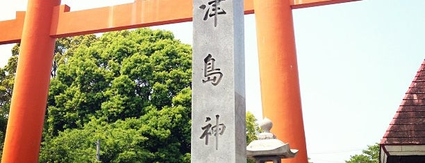 津島神社 is one of Shigeo 님이 좋아한 장소.