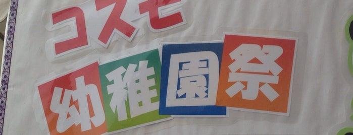 コスモ幼稚園 is one of Posti che sono piaciuti a 葦々.