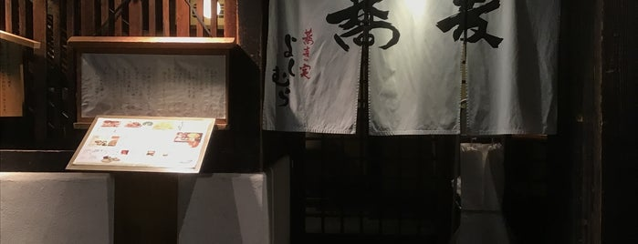 Sobanomi Yoshimura is one of Locais salvos de Sandy.