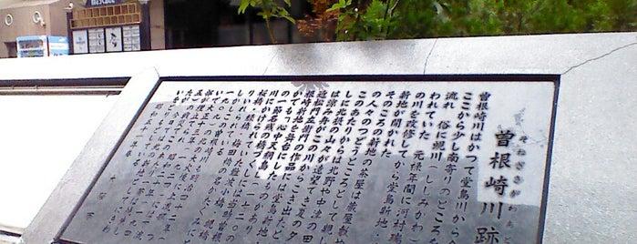 曽根崎川跡碑 is one of 大阪なTodo-List.