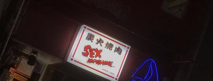 焼肉ハウス SEX MACHINE is one of まじめに気になるベニュー.