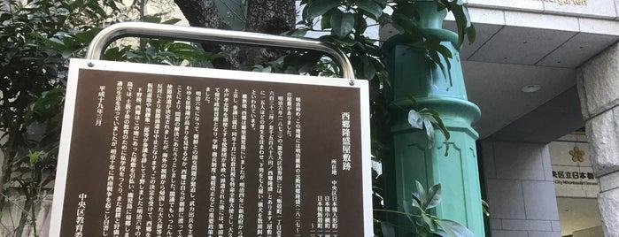 西郷隆盛屋敷跡 is one of 西郷どんゆかりのスポット.