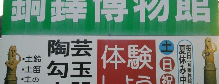 銅鐸博物館 (野洲市歴史民俗博物館) is one of 近江 琵琶湖 若狭.