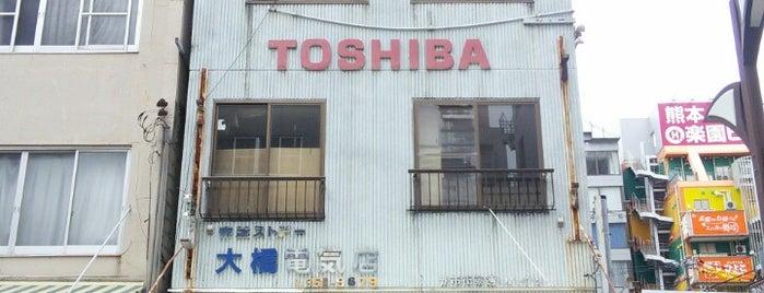 大橋電気店 is one of 熊本探訪.
