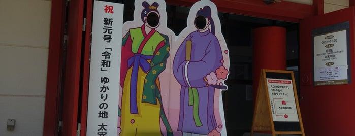 大宰府展示館 is one of Locais curtidos por doremi.