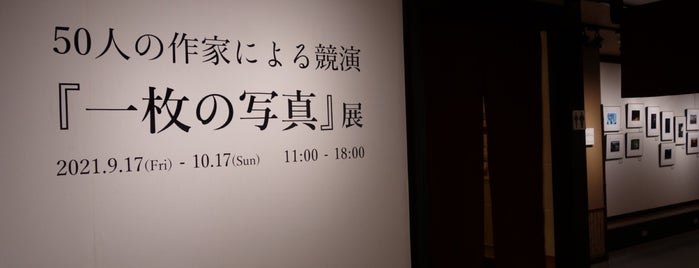 Kyoto Museum Of Photography is one of Japan.