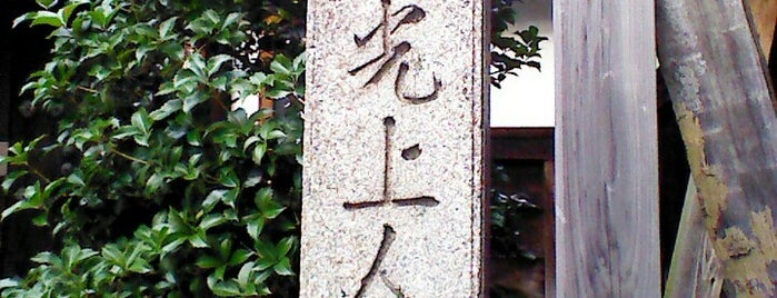 鎮西聖光上人遺蹤 石標 is one of 史跡・石碑・駒札/洛中南 - Historic relics in Central Kyoto 2.