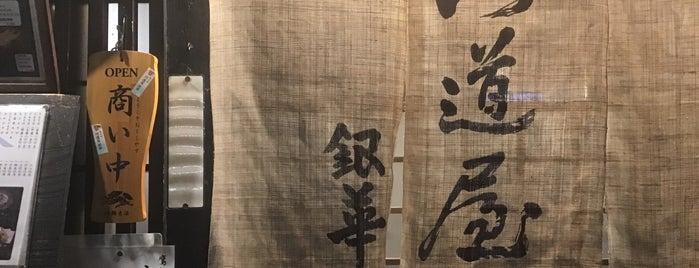 河道屋銀華 is one of 河道屋・かわみちや.