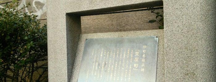 旧町名継承碑「笠屋町」 is one of 旧町名継承碑.