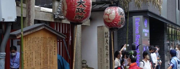 大政所御旅所 is one of 記念碑.