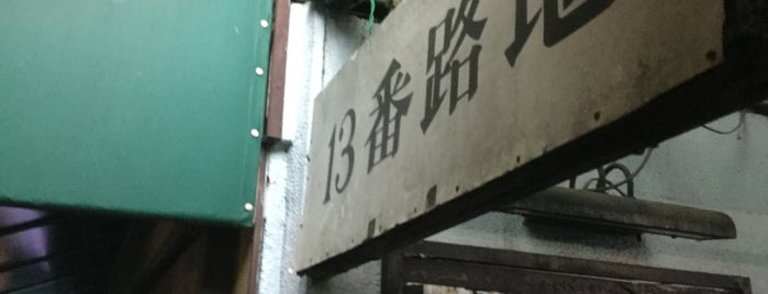 13番路地 is one of to do.