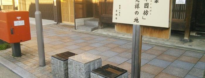 囲碁「本因坊」発祥の地 is one of まじめに気になるベニュー.