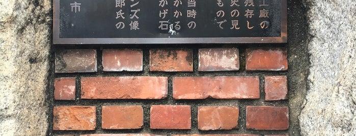 旧呉海軍工廠 記念塔 is one of 広島 呉 岩国 北九州 福岡.