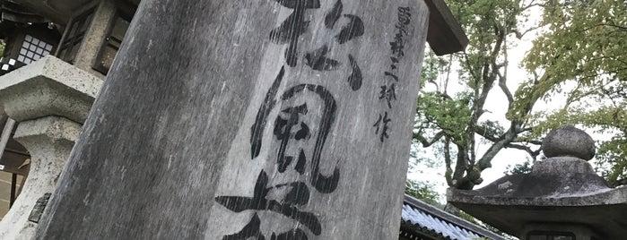 松尾大社 松風苑 is one of Mirei Shigemori 重森三玲.