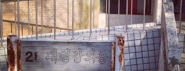 서울대학교 28동 자연대 대형강의동 is one of Lugares favoritos de Kyusang.
