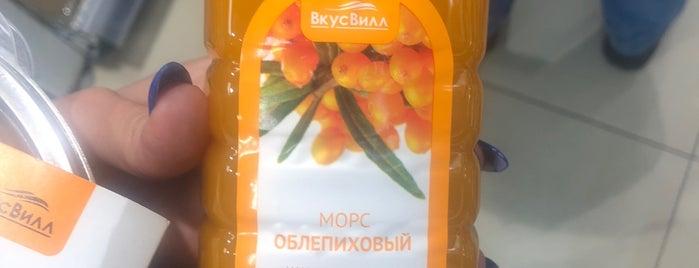 Вкусвилл is one of Locais curtidos por Катерина.
