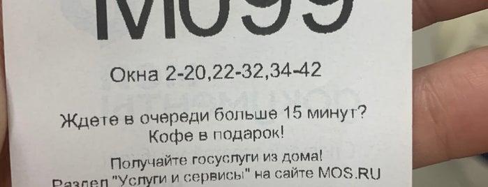 МФЦ района Тверской is one of Jano'nun Beğendiği Mekanlar.