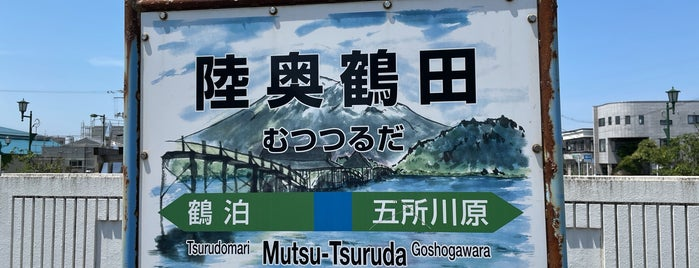 陸奥鶴田駅 is one of JR 키타토호쿠지방역 (JR 北東北地方の駅).