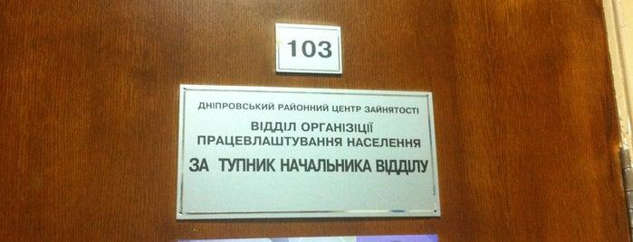 Днепровский центр занятости is one of Lieux sauvegardés par Андрей.