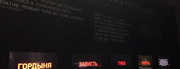 БОСХ. Ожившие видения is one of Locais curtidos por Olga.