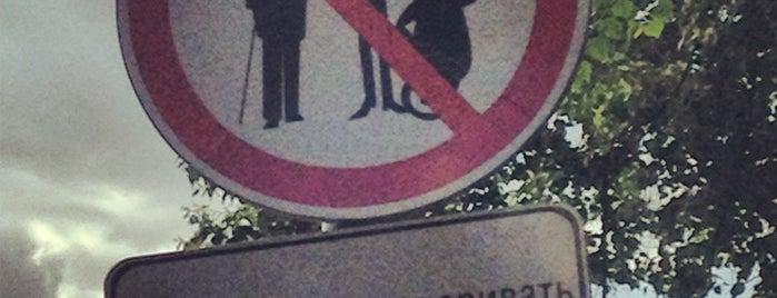 Знак «Запрещено разговаривать с незнакомцами» is one of Lieux sauvegardés par Ирина.