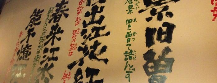 皇庭餃子房 is one of Sigeki : понравившиеся места.