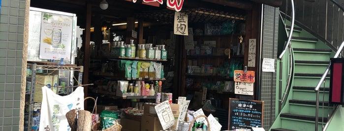 根津の谷 is one of Vegan Tokyo.