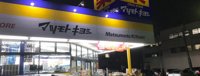 マツモトキヨシ さいたま櫛引店 is one of papecco2017'un Beğendiği Mekanlar.