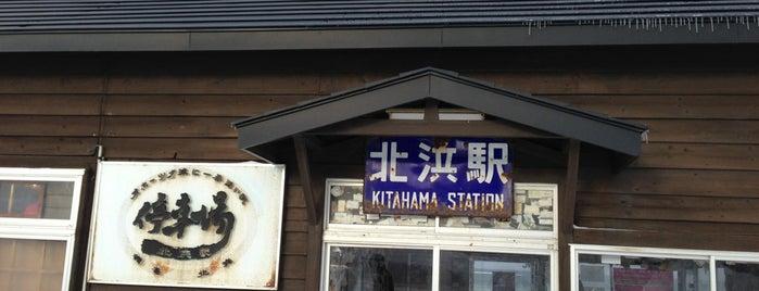 北浜駅 is one of JR 홋카이도역 (JR 北海道地方の駅).