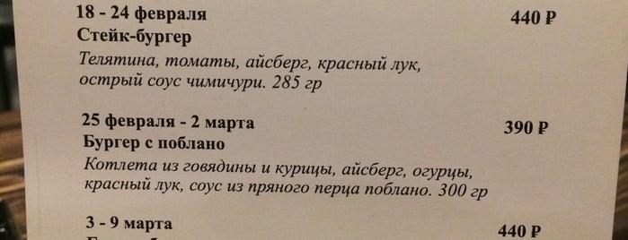 Sergey: сохраненные места