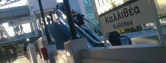 Kallithea ISAP Station is one of Ifigenia: сохраненные места.
