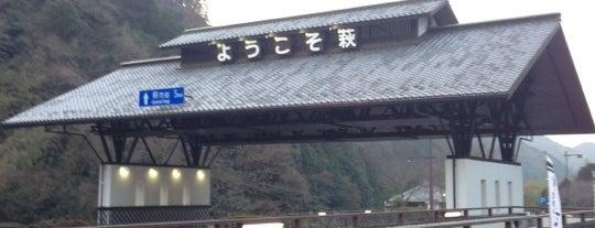 道の駅 萩往還 is one of Orte, die ZN gefallen.