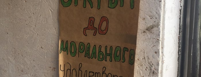 Лавка стеклодува is one of สถานที่ที่ Alexandra Zankevich ✨ ถูกใจ.