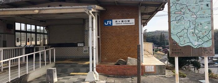 Tsukigaseguchi Station is one of Lugares favoritos de Shigeo.