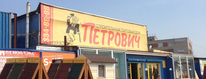 "СТД ""Петрович"" is one of Lugares favoritos de Евгений."