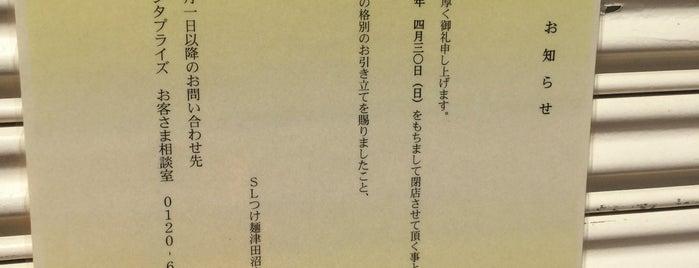 """中華つけ麺SL 津田沼店 is one of ŧ‹""""ŧ‹""""(๑´ㅂ`๑)ŧ‹""""ŧ‹""""."""