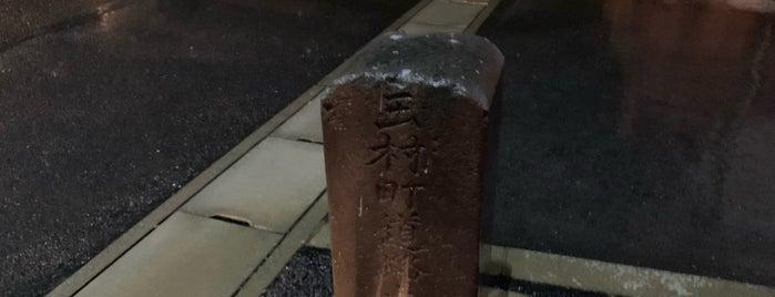 玉村町道路元標 is one of 道路元標 To-Do.