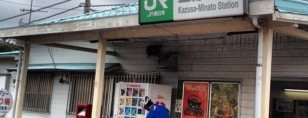 Kazusa-Minato Station is one of JR 키타칸토지방역 (JR 北関東地方の駅).
