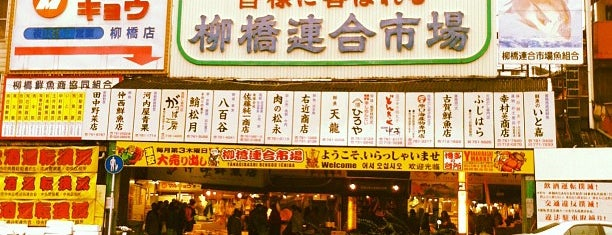 Yanagibashi Rengo Market is one of Fukuoka.