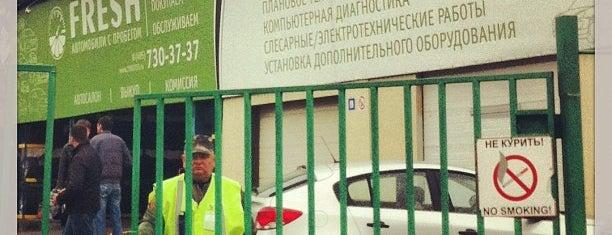 Автомойка Fresh is one of Танки грязи не боятся?.
