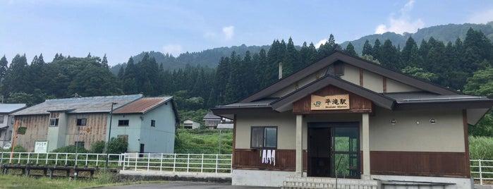 平滝駅 is one of JR 고신에쓰지방역 (JR 甲信越地方の駅).