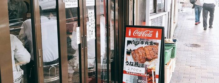 うなぎ丸富 is one of Kotaro : понравившиеся места.
