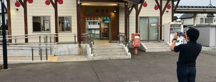 Fujisaki Station is one of JR 키타토호쿠지방역 (JR 北東北地方の駅).