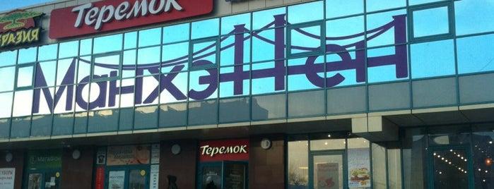 ТК «Манхэттен» is one of Posti che sono piaciuti a Hookah by.