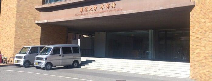 本部棟 is one of 丹下健三の建築 / List of Kenzo Tange buildings.